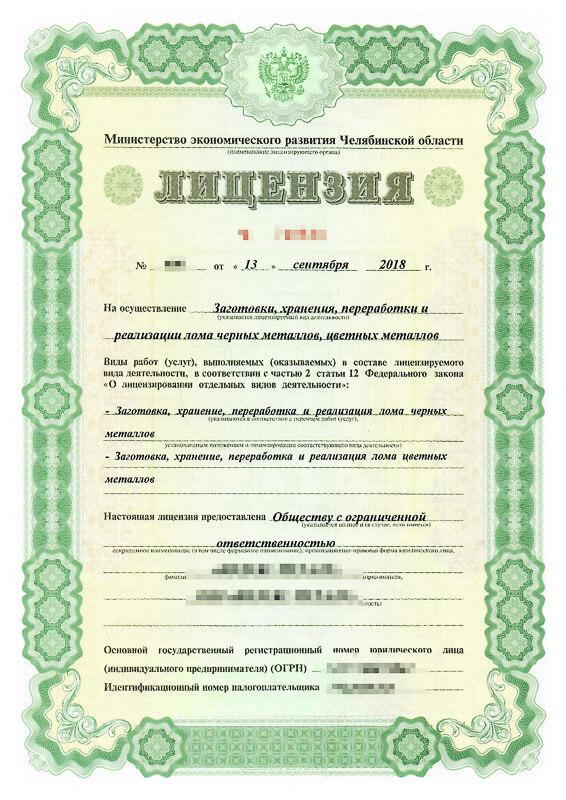 Добавление новой площадки в действующую лицензию на металл